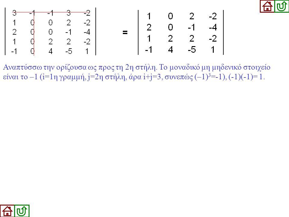 Αναπτύσσω την ορίζουσα ως προς τη 2η στήλη. Το μοναδικό μη μηδενικό στοιχείο είναι το –1 (i=1η γραμμή, j=2η στήλη, άρα i+j=3, συνεπώς (–1) 3 =-1), (-1