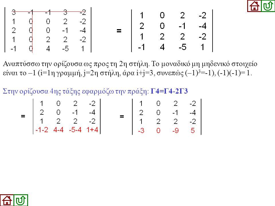 Στην ορίζουσα 4ης τάξης εφαρμόζω την πράξη: Γ4=Γ4-2Γ3 Αναπτύσσω την ορίζουσα ως προς τη 2η στήλη. Το μοναδικό μη μηδενικό στοιχείο είναι το –1 (i=1η γ