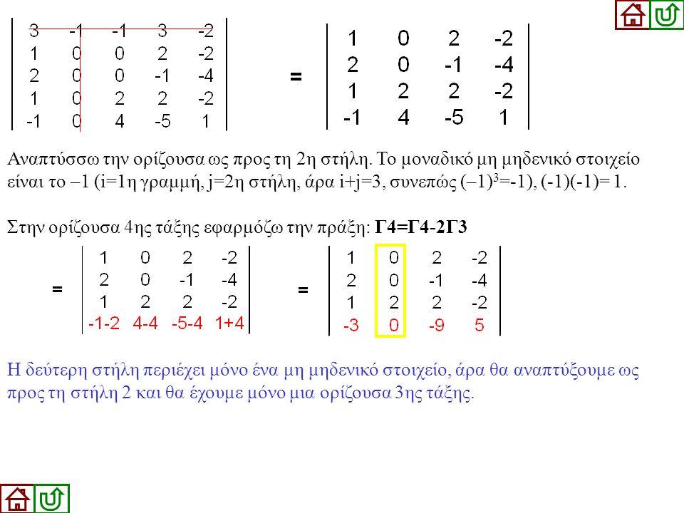 Στην ορίζουσα 4ης τάξης εφαρμόζω την πράξη: Γ4=Γ4-2Γ3 Η δεύτερη στήλη περιέχει μόνο ένα μη μηδενικό στοιχείο, άρα θα αναπτύξουμε ως προς τη στήλη 2 κα