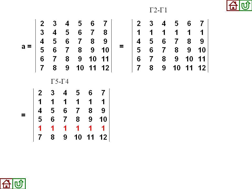 Γ5-Γ4 Γ2-Γ1