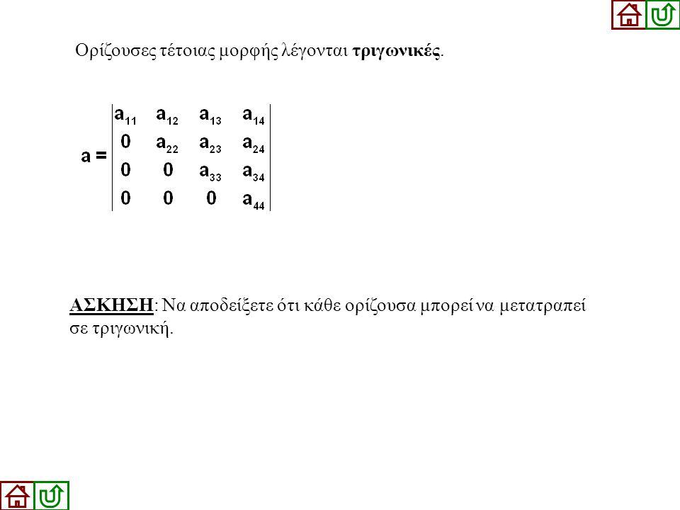 Ορίζουσες τέτοιας μορφής λέγονται τριγωνικές. ΑΣΚΗΣΗ: Να αποδείξετε ότι κάθε ορίζουσα μπορεί να μετατραπεί σε τριγωνική.