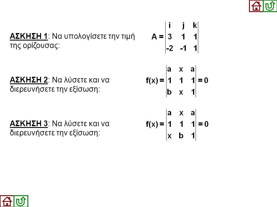 ΑΣΚΗΣΗ 2: Να λύσετε και να διερευνήσετε την εξίσωση: ΑΣΚΗΣΗ 3: Να λύσετε και να διερευνήσετε την εξίσωση: ΑΣΚΗΣΗ 1: Να υπολογίσετε την τιμή της ορίζου