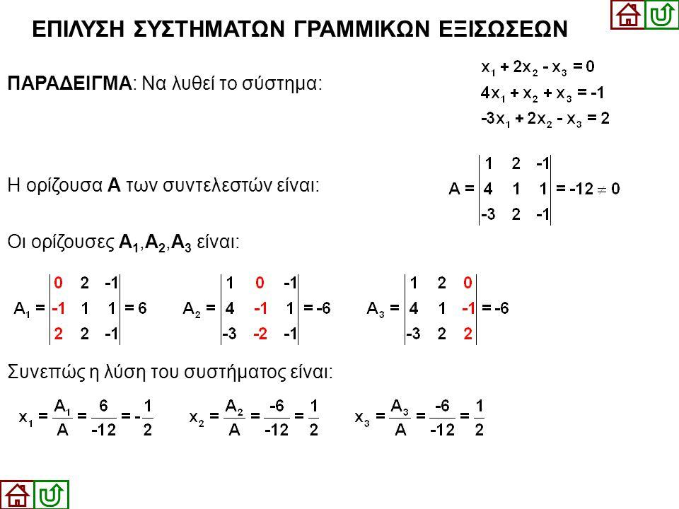 ΕΠΙΛΥΣΗ ΣΥΣΤΗΜΑΤΩΝ ΓΡΑΜΜΙΚΩΝ ΕΞΙΣΩΣΕΩΝ ΠΑΡΑΔΕΙΓΜΑ: Να λυθεί το σύστημα: Οι ορίζουσες Α 1,Α 2,Α 3 είναι: Η ορίζουσα Α των συντελεστών είναι: Συνεπώς η