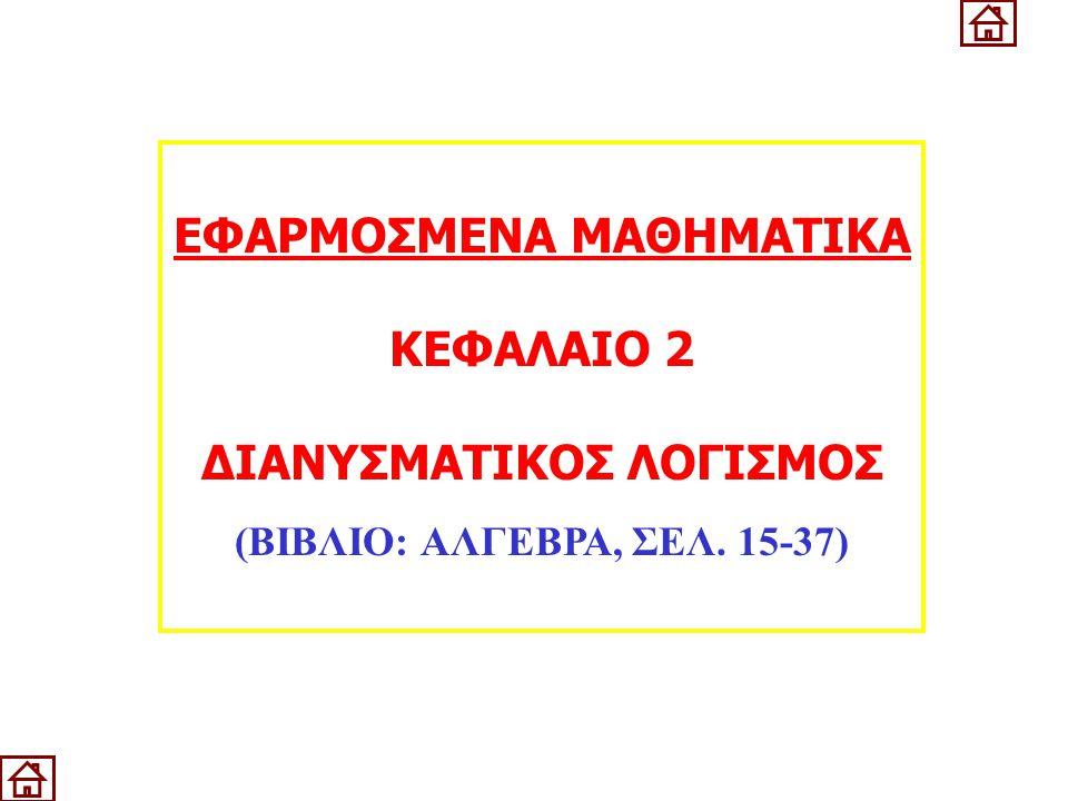 ΕΦΑΡΜΟΣΜΕΝΑ ΜΑΘΗΜΑΤΙΚΑ ΚΕΦΑΛΑΙΟ 2 ΔΙΑΝΥΣΜΑΤΙΚΟΣ ΛΟΓΙΣΜΟΣ (ΒΙΒΛΙΟ: ΑΛΓΕΒΡΑ, ΣΕΛ. 15-37)