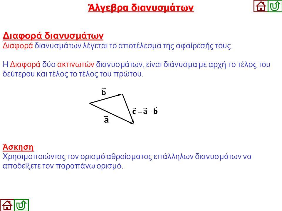 Διαφορά διανυσμάτων Διαφορά διανυσμάτων λέγεται το αποτέλεσμα της αφαίρεσής τους. Η Διαφορά δύο ακτινωτών διανυσμάτων, είναι διάνυσμα με αρχή το τέλος