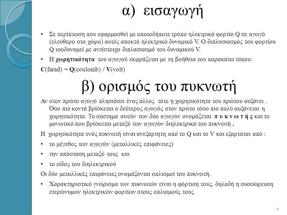 α) εισαγωγή • Σε περίπτωση που εφαρμοσθεί με οποιοδήποτε τρόπο ηλεκτρικό φορτίο Q σε αγωγό (ελεύθερο στο χώρο) αυτός αποκτά ηλεκτρικό δυναμικό V.