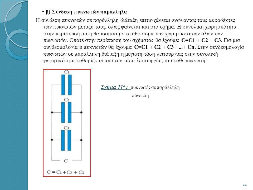 Σχήμα 10 ο : πυκνωτές σε σειρά • Άσκηση Έστω ότι έχουμε τρεις πυκνωτές συνδεδεμένους σε σειρά C 1 = 20 μF, C 2 = 40 μF και C 3 =120 μF. Ποια θα είναι