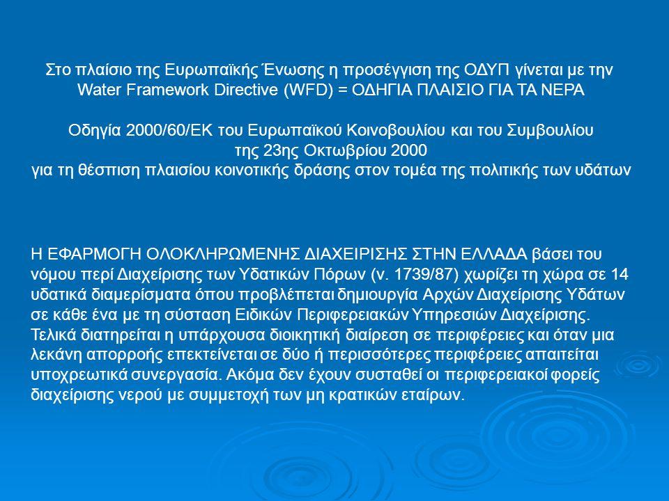 Στο πλαίσιο της Ευρωπαϊκής Ένωσης η προσέγγιση της ΟΔΥΠ γίνεται με την Water Framework Directive (WFD) = ΟΔΗΓΙΑ ΠΛΑΙΣΙΟ ΓΙΑ ΤΑ ΝΕΡΑ Οδηγία 2000/60/ΕΚ