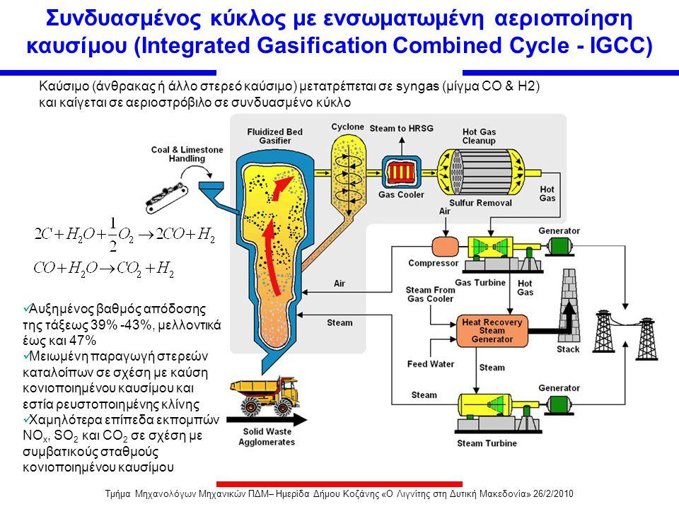 Συνδυασμένος κύκλος με ενσωματωμένη αεριοποίηση καυσίμου (Integrated Gasification Combined Cycle - IGCC) Καύσιμο (άνθρακας ή άλλο στερεό καύσιμο) μετα