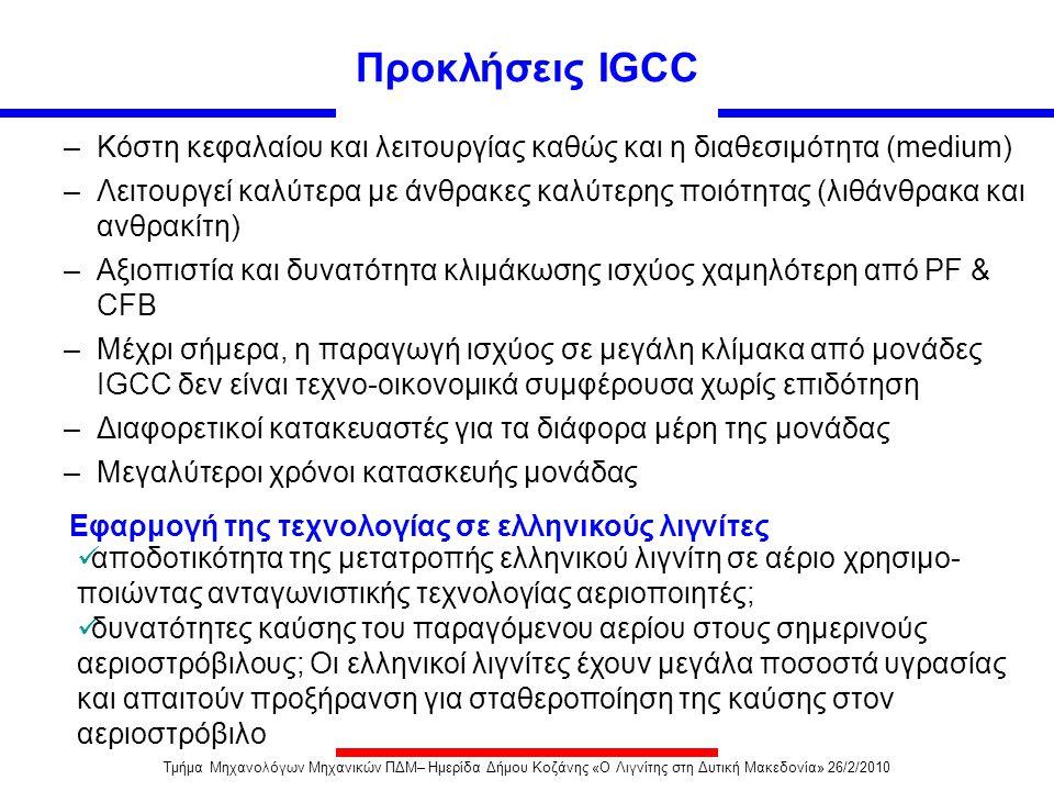 Προκλήσεις IGCC –Κόστη κεφαλαίου και λειτουργίας καθώς και η διαθεσιμότητα (medium) –Λειτουργεί καλύτερα με άνθρακες καλύτερης ποιότητας (λιθάνθρακα κ