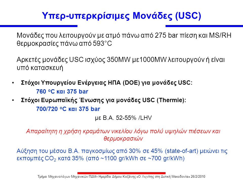 State-of-the-art Μονάδες SC και USC Βέλτιστες εγκαταστάσεις παγκοσμίως Τμήμα Μηχανολόγων Μηχανικών ΠΔΜ– Ημερίδα Δήμου Κοζάνης «Ο Λιγνίτης στη Δυτική Μακεδονία» 26/2/2010