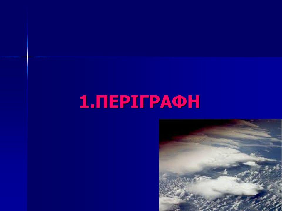 1.ΠΕΡΙΓΡΑΦΗ