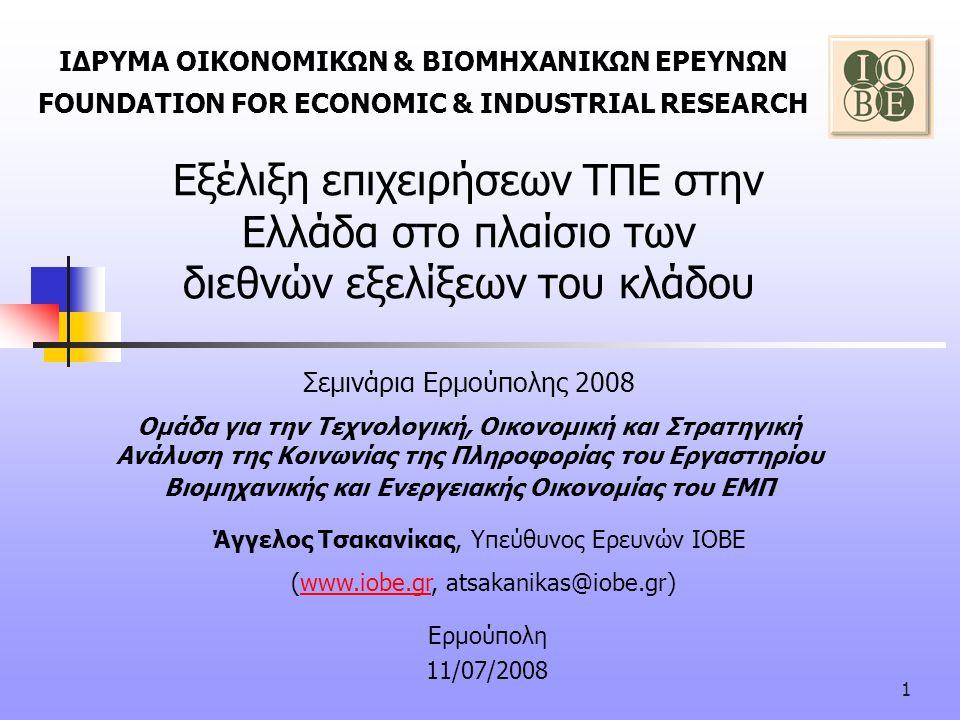 1 Εξέλιξη επιχειρήσεων ΤΠΕ στην Ελλάδα στο πλαίσιο των διεθνών εξελίξεων του κλάδου Ερμούπολη 11/07/2008 Άγγελος Τσακανίκας, Υπεύθυνος Ερευνών ΙΟΒΕ (w