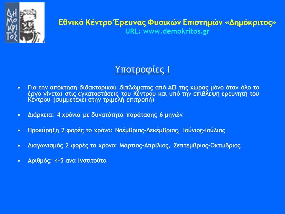 Εθνικό Κέντρο Έρευνας Φυσικών Επιστημών «Δημόκριτος» URL: www.demokritos.gr Yποτροφίες Ι •Για την απόκτηση διδακτορικού διπλώματος από ΑΕΙ της χώρας μ