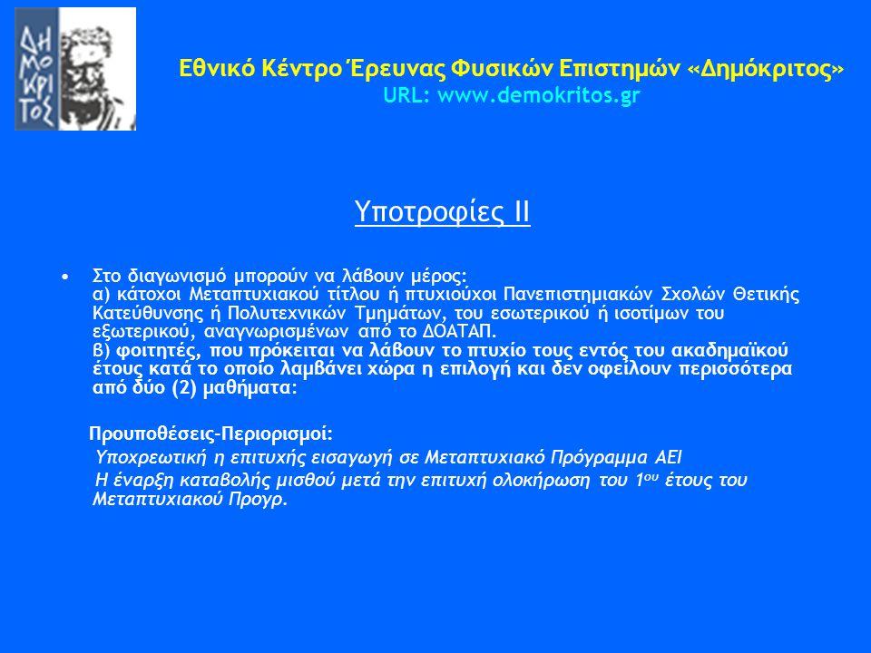 Εθνικό Κέντρο Έρευνας Φυσικών Επιστημών «Δημόκριτος» URL: www.demokritos.gr Yποτροφίες ΙΙ •Στο διαγωνισμό μπορούν να λάβουν μέρος: α) κάτοχοι Μεταπτυχ
