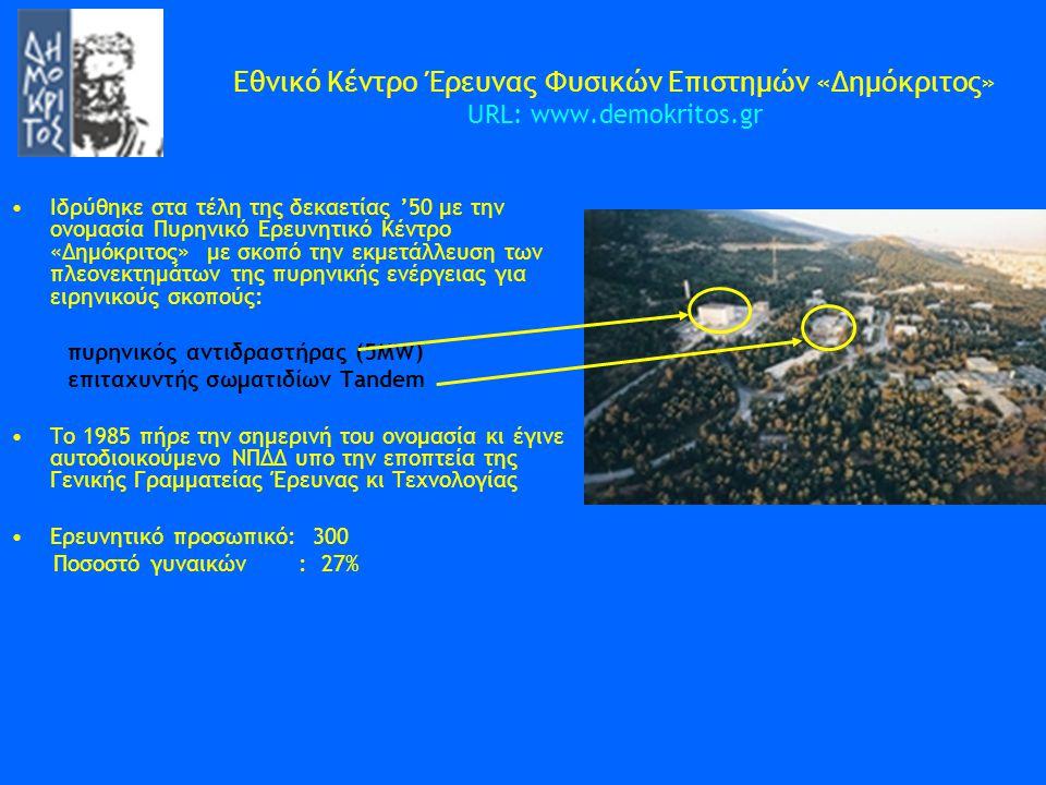 Εθνικό Κέντρο Έρευνας Φυσικών Επιστημών «Δημόκριτος» URL: www.demokritos.gr •Ιδρύθηκε στα τέλη της δεκαετίας '50 με την ονομασία Πυρηνικό Ερευνητικό Κ