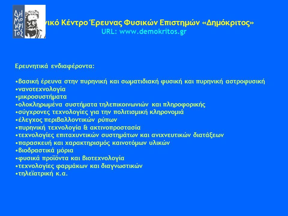 Εθνικό Κέντρο Έρευνας Φυσικών Επιστημών «Δημόκριτος» URL: www.demokritos.gr Ερευνητικά ενδιαφέροντα: •βασική έρευνα στην πυρηνική και σωματιδιακή φυσι