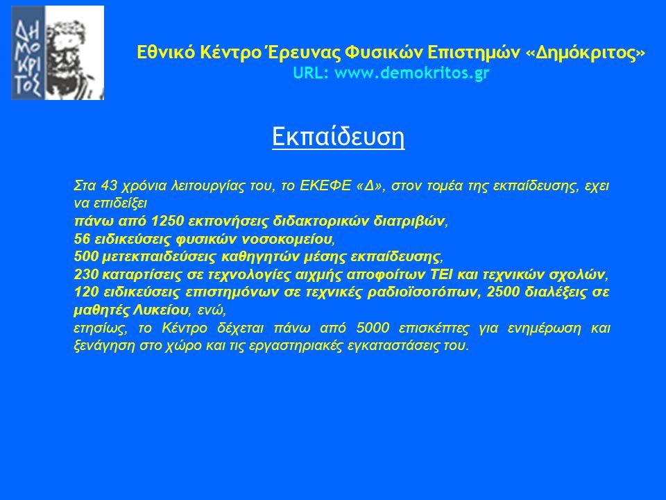 Εθνικό Κέντρο Έρευνας Φυσικών Επιστημών «Δημόκριτος» URL: www.demokritos.gr Εκπαίδευση Στα 43 χρόνια λειτουργίας του, το ΕΚΕΦΕ «Δ», στον τομέα της εκπ