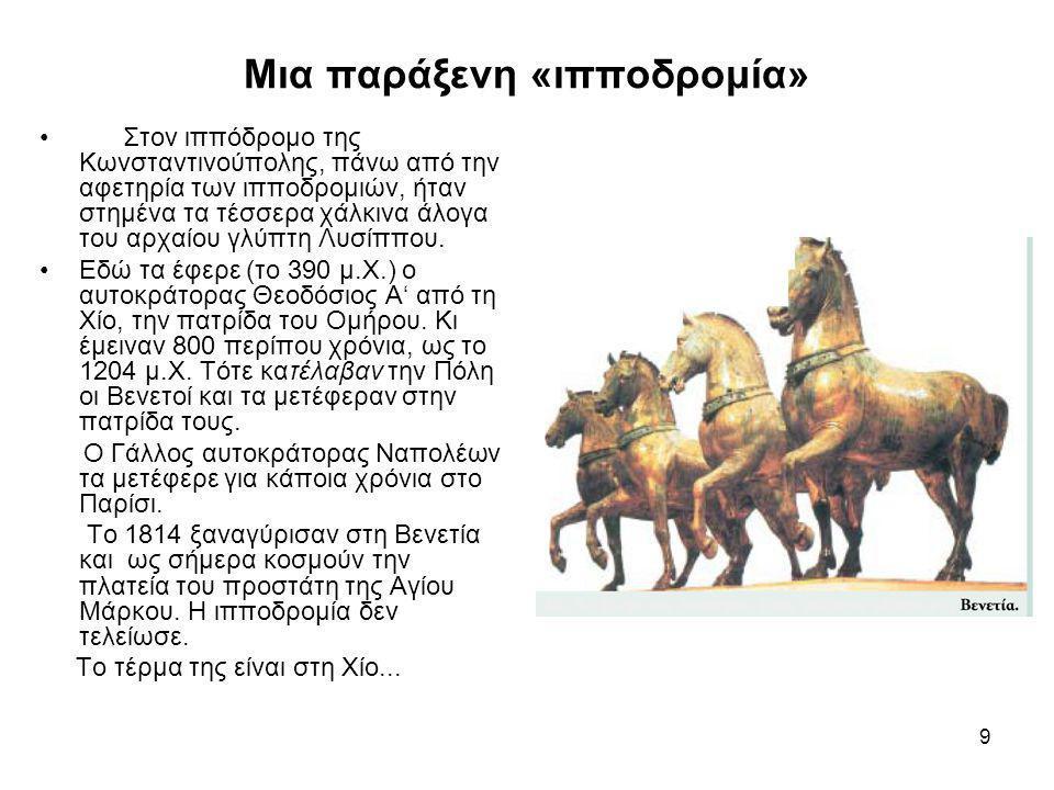 9 Μια παράξενη «ιπποδρομία» • Στον ιππόδρομο της Κωνσταντινούπολης, πάνω από την αφετηρία των ιπποδρομιών, ήταν στημένα τα τέσσερα χάλκινα άλογα του α