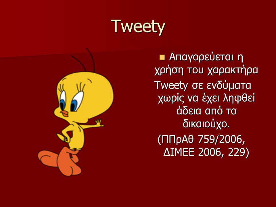Tweety  Απαγορεύεται η χρήση του χαρακτήρα Τweety σε ενδύματα χωρίς να έχει ληφθεί άδεια από το δικαιούχο. Τweety σε ενδύματα χωρίς να έχει ληφθεί άδ