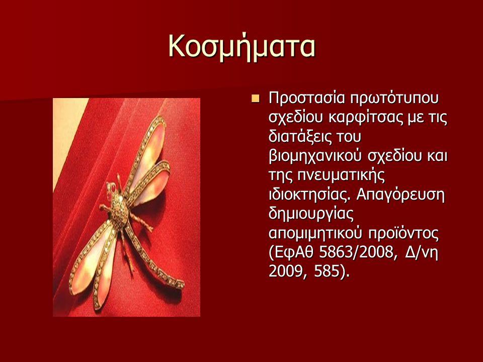 Κοσμήματα  Προστασία πρωτότυπου σχεδίου καρφίτσας με τις διατάξεις του βιομηχανικού σχεδίου και της πνευματικής ιδιοκτησίας. Απαγόρευση δημιουργίας α