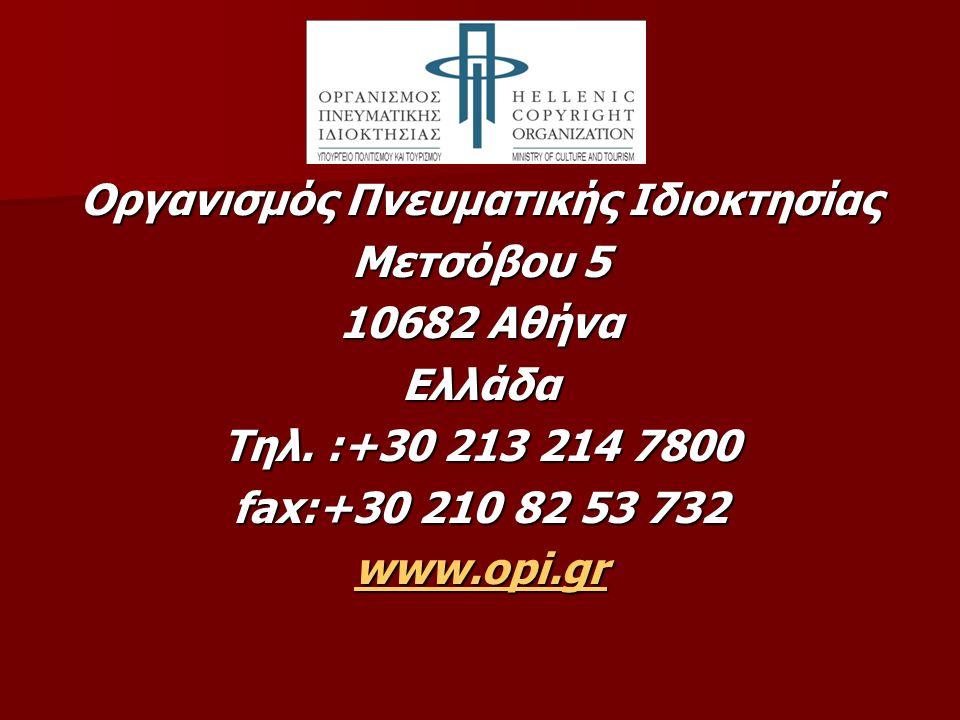 Οργανισμός Πνευματικής Ιδιοκτησίας Μετσόβου 5 10682 Αθήνα Ελλάδα Τηλ. :+30 213 214 7800 fax:+30 210 82 53 732 www.opi.gr