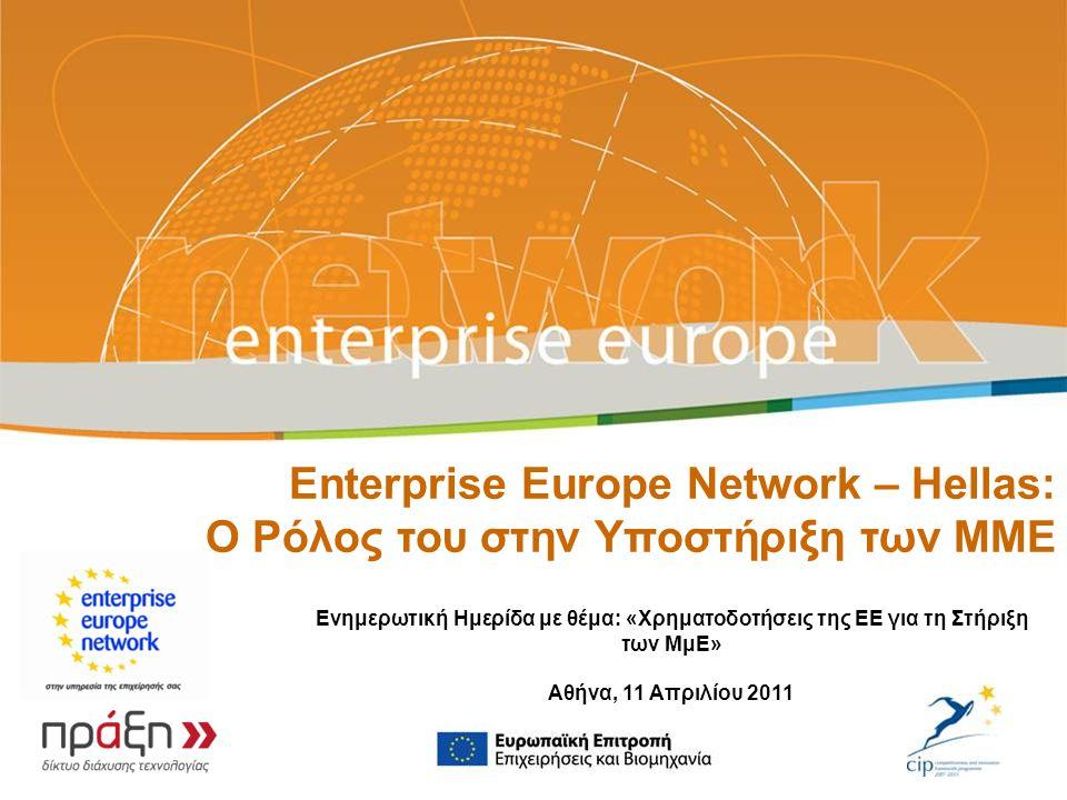 Enterprise Europe Network – Hellas: Ο Ρόλος του στην Υποστήριξη των ΜΜΕ European Commission Enterprise and Industry Ενημερωτική Ημερίδα με θέμα: «Χρημ