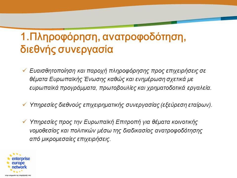 1.Πληροφόρηση, ανατροφοδότηση, διεθνής συνεργασία  Ευαισθητοποίηση και παροχή πληροφόρησης προς επιχειρήσεις σε θέματα Ευρωπαϊκής Ένωσης καθώς και εν