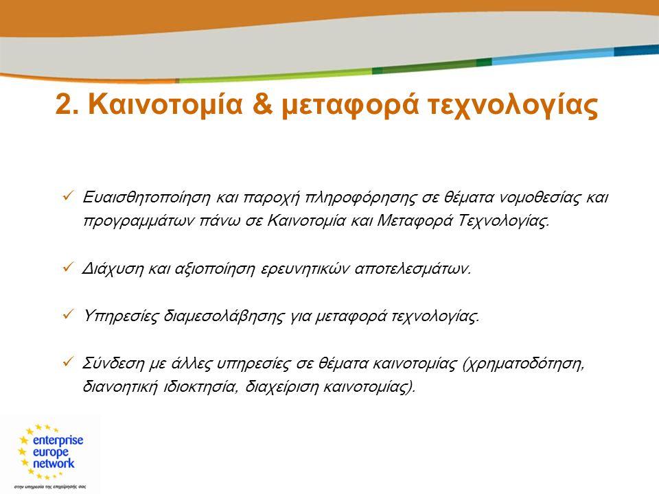 2. Καινοτομία & μεταφορά τεχνολογίας  Ευαισθητοποίηση και παροχή πληροφόρησης σε θέματα νομοθεσίας και προγραμμάτων πάνω σε Καινοτομία και Μεταφορά Τ