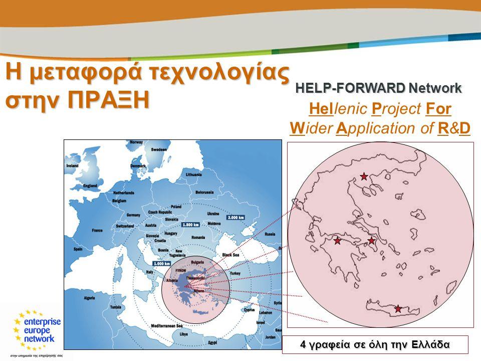 Η μεταφορά τεχνολογίας στην ΠΡΑΞΗ 4 γραφεία σε όλη την Ελλάδα HELP-FORWARD Network Hellenic Project For Wider Application of R&D