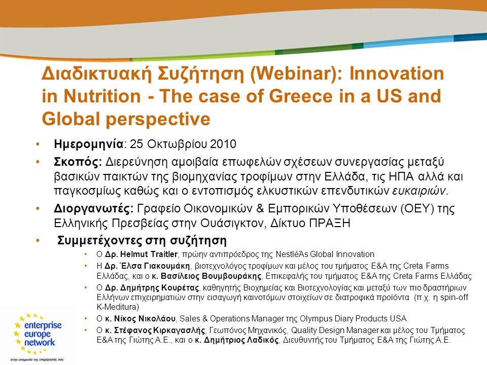 Διαδικτυακή Συζήτηση (Webinar): Innovation in Nutrition - The case of Greece in a US and Global perspective •Ημερομηνία: 25 Οκτωβρίου 2010 •Σκοπός: Δι