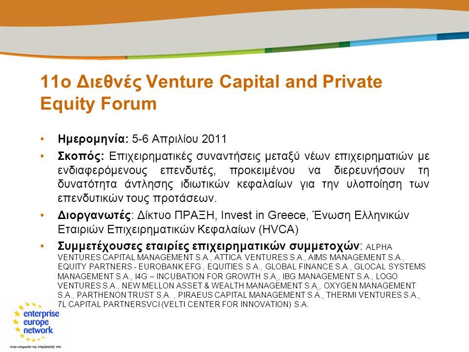 11o Διεθνές Venture Capital and Private Equity Forum •Ημερομηνία: 5-6 Απριλίου 2011 •Σκοπός: Επιχειρηματικές συναντήσεις μεταξύ νέων επιχειρηματιών με