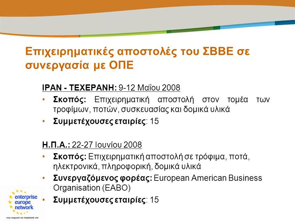 Επιχειρηματικές αποστολές του ΣΒΒΕ σε συνεργασία με ΟΠΕ ΙΡΑΝ - ΤΕΧΕΡΑΝΗ: 9-12 Μαΐου 2008 •Σκοπός: Επιχειρηματική αποστολή στον τομέα των τροφίμων, ποτ