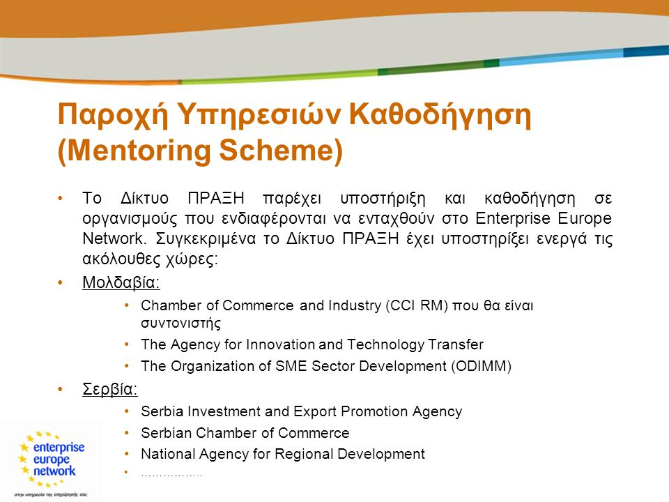 Παροχή Υπηρεσιών Καθοδήγηση (Mentoring Scheme) •Το Δίκτυο ΠΡΑΞΗ παρέχει υποστήριξη και καθοδήγηση σε οργανισμούς που ενδιαφέρονται να ενταχθούν στο En