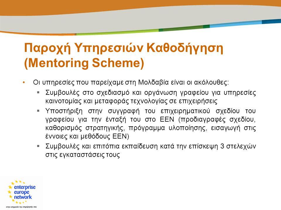 Παροχή Υπηρεσιών Καθοδήγηση (Mentoring Scheme) •Οι υπηρεσίες που παρείχαμε στη Μολδαβία είναι οι ακόλουθες:  Συμβουλές στο σχεδιασμό και οργάνωση γρα