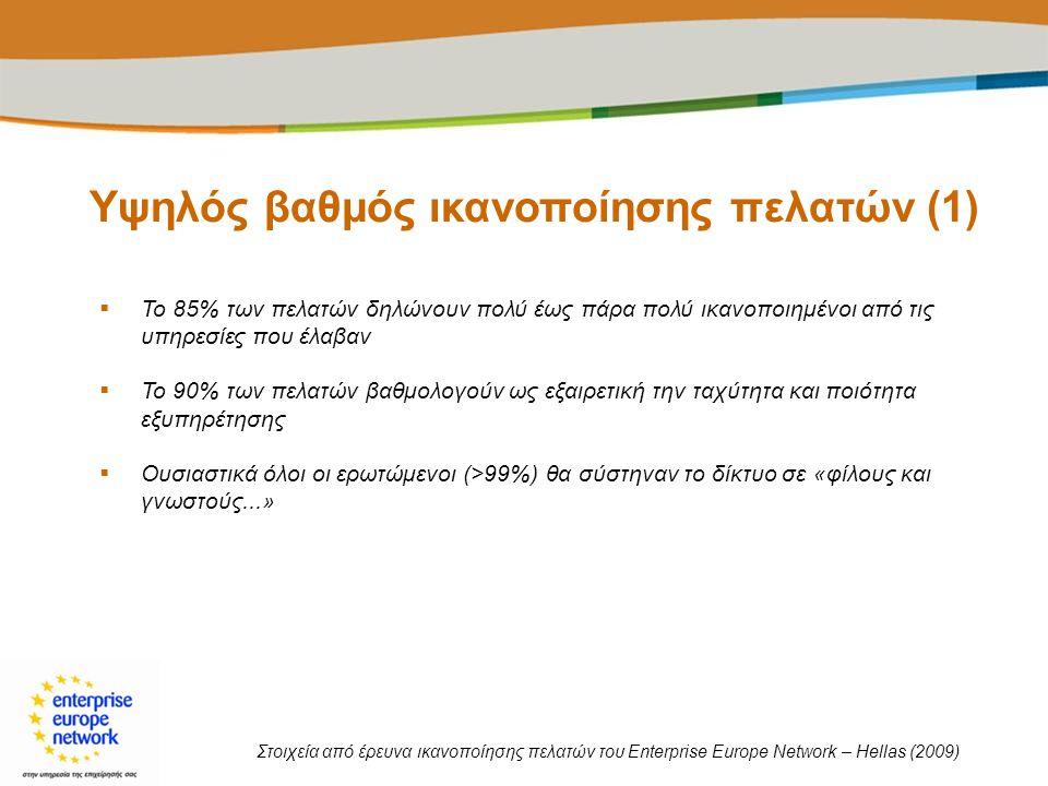 Υψηλός βαθμός ικανοποίησης πελατών (1)  Το 85% των πελατών δηλώνουν πολύ έως πάρα πολύ ικανοποιημένοι από τις υπηρεσίες που έλαβαν  To 90% των πελατ