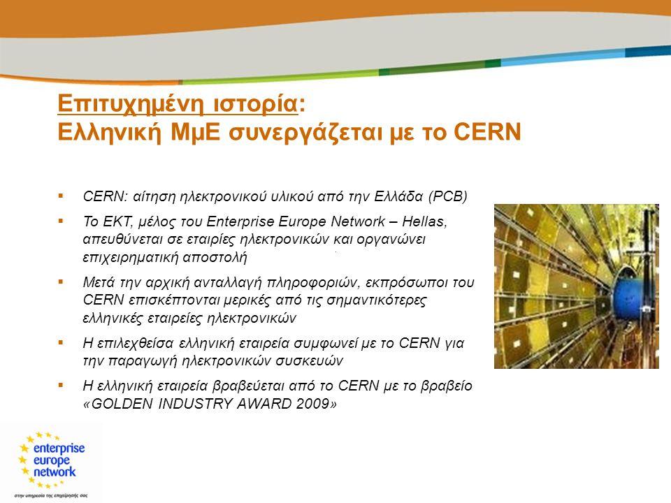  CERN: αίτηση ηλεκτρονικού υλικού από την Ελλάδα (PCB)  Το ΕΚΤ, μέλος του Enterprise Europe Network – Hellas, απευθύνεται σε εταιρίες ηλεκτρονικών κ