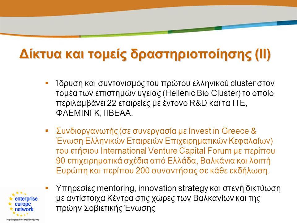 Δίκτυα και τομείς δραστηριοποίησης (II)  Ίδρυση και συντονισμός του πρώτου ελληνικού cluster στον τομέα των επιστημών υγείας (Hellenic Bio Cluster) τ