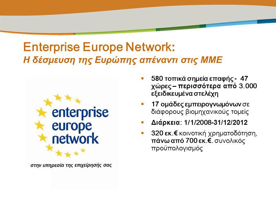 Enterprise Europe Network : Η δέσμευση της Ευρώπης απέναντι στις ΜΜΕ  5 8 0 τοπικά σημεία επαφής - 4 7 χώρες – περισσότερα από 3.000 εξειδικευμένα στ