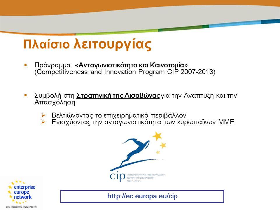  Πρόγραμμα « Ανταγωνιστικότητα και Καινοτομία » (Competitiveness and Innovation Program CIP 2007-2013)  Συμβολή στη Στρατηγική της Λισαβώνας για την