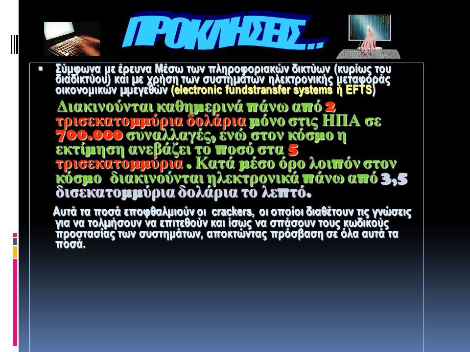  Σύμφωνα με έρευνα Μέσω των πληροφοριακών δικτύων (κυρίως του διαδικτύου) και µε χρήση των συστηµάτων ηλεκτρονικής μεταφοράς οικονομικών µμεγεθών (el