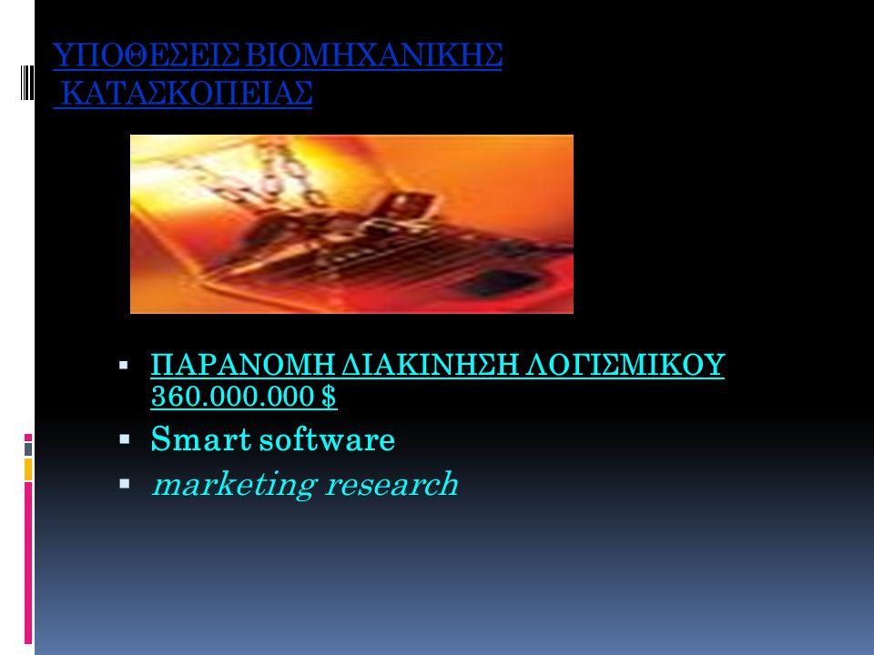 ΥΠΟΘΕΣΕΙΣ ΒΙΟΜΗΧΑΝΙΚΗΣ ΚΑΤΑΣΚΟΠΕΙΑΣ  ΠΑΡΑΝΟΜΗ ΔΙΑΚΙΝΗΣΗ ΛΟΓΙΣΜΙΚΟΥ 360.000.000 $  Smart software  marketing research