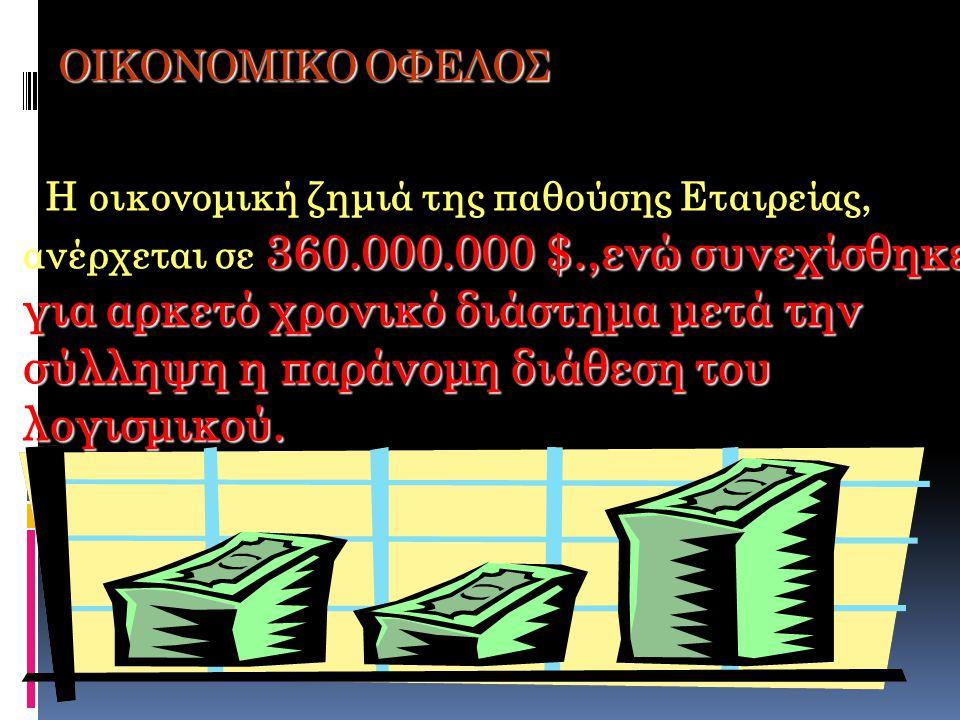 ΟΙΚΟΝΟΜΙΚΟ ΟΦΕΛΟΣ 360.000.000 $.,ενώ συνεχίσθηκε για αρκετό χρονικό διάστημα μετά την σύλληψη η παράνομη διάθεση του λογισμικού. Η οικονομική ζημιά τη