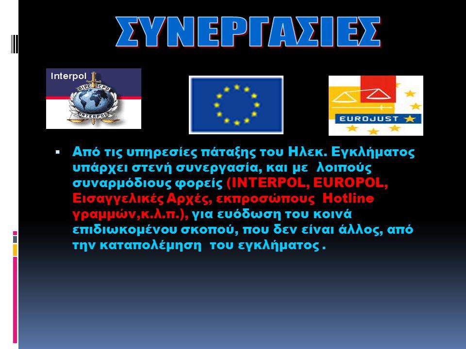  Από τις υπηρεσίες πάταξης του Ηλεκ. Εγκλήματος υπάρχει στενή συνεργασία, και με λοιπούς συναρμόδιους φορείς (INTERPOL, EUROPOL, Εισαγγελικές Αρχές,