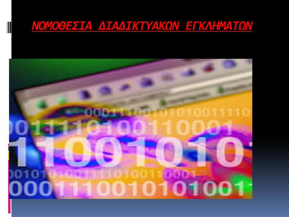 HACKER μπορεί να ορισθεί το άτομο εκείνο, το οποίο, χωρίς δικαίωμα αποκτά πρόσβαση σε στοιχεία που έχουν εισαχθεί σε υπολογιστή ή σε περιφερειακή μνήμη υπολογιστή.