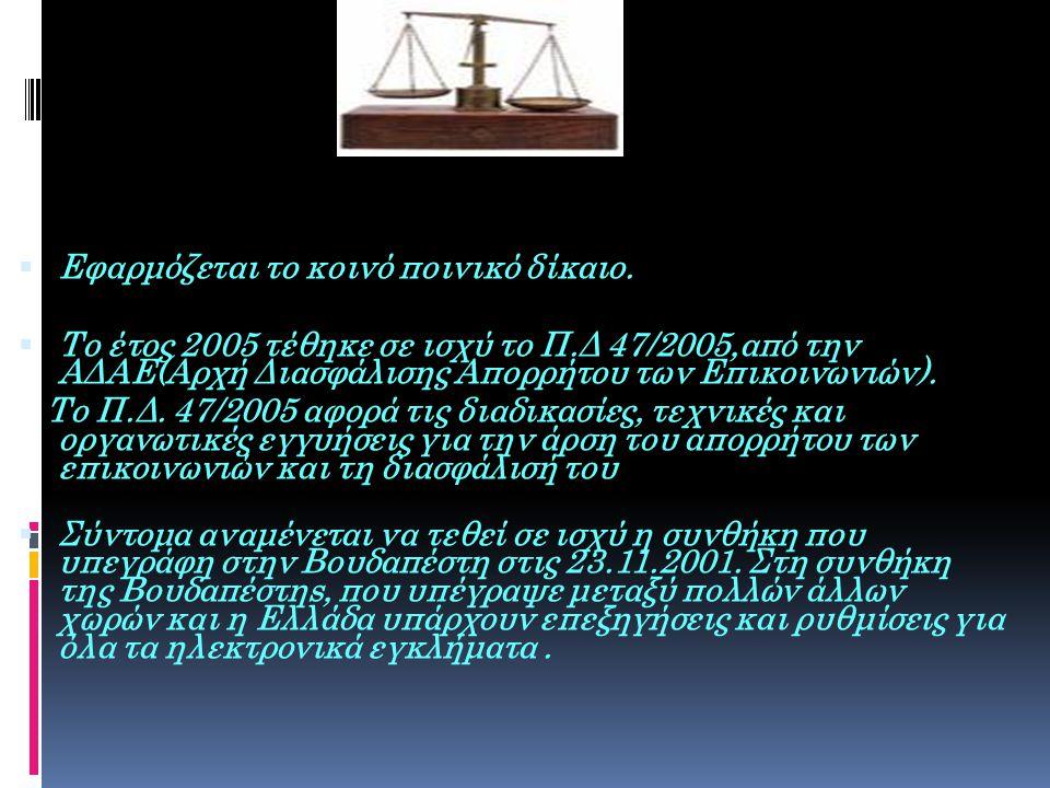 NΟΜΟΘΕΣΙΑ  Εφαρμόζεται το κοινό ποινικό δίκαιο.  Το έτος 2005 τέθηκε σε ισχύ το Π.Δ 47/2005,από την ΑΔΑΕ(Αρχή Διασφάλισης Απορρήτου των Επικοινωνιών