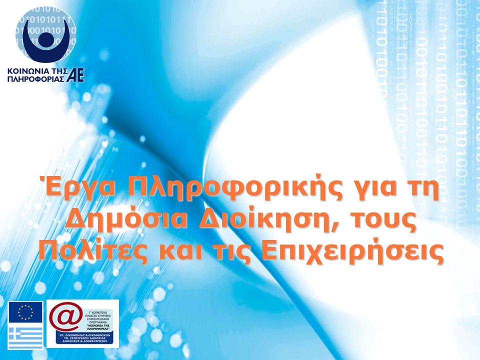 Έργα Πληροφορικής για τη Δημόσια Διοίκηση, τους Πολίτες και τις Επιχειρήσεις