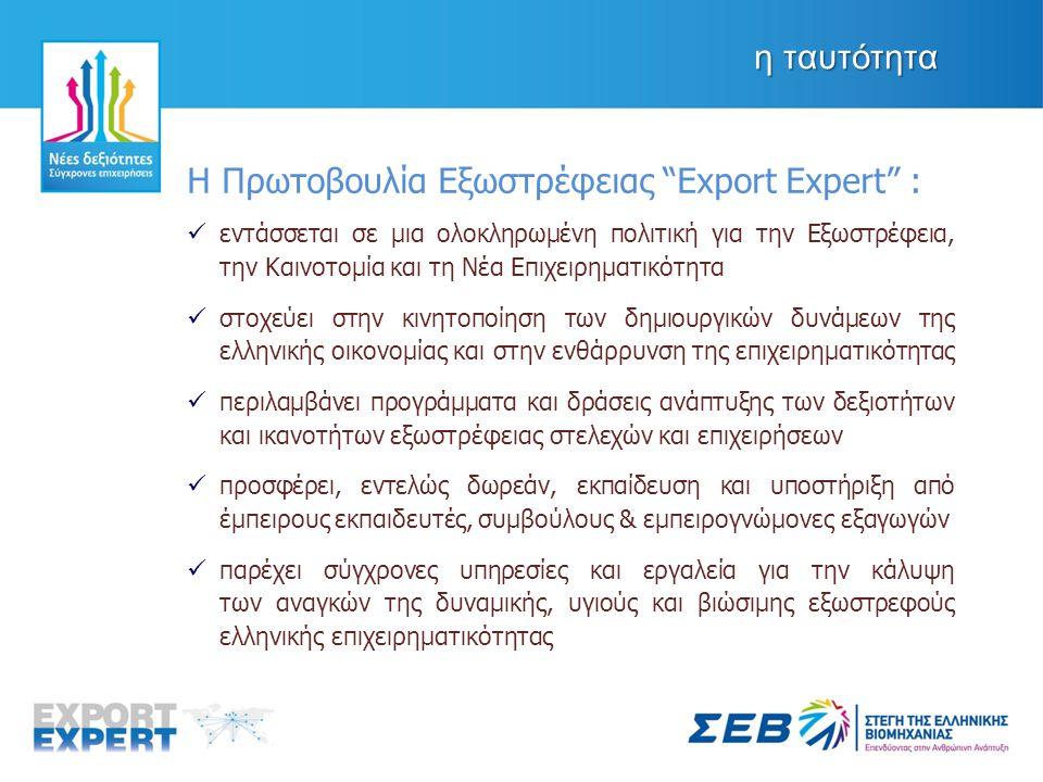 """η ταυτότητα Η Πρωτοβουλία Εξωστρέφειας """"Export Expert"""" :  εντάσσεται σε μια ολοκληρωμένη πολιτική για την Εξωστρέφεια, την Καινοτομία και τη Νέα Επιχ"""