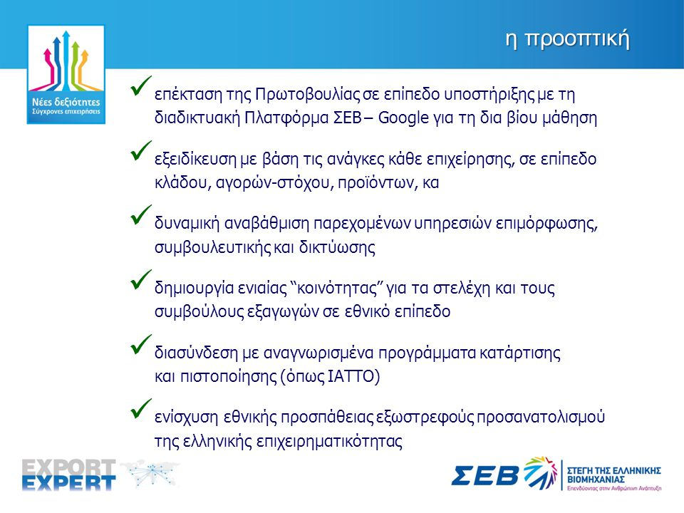 ΣΕΒ / Αθήνα, τηλ.: 211 5006118 E-mail: sev4enterprise@sev.org.grsev4enterprise@sev.org.gr ΣΕΒΕ / Θεσσαλονίκη, τηλ.: 2310 535333 E-mail: exportnet@seve.grexportnet@seve.grπληροφορίες Η συγκεκριμένη πρωτοβουλία υλοποιείται στο πλαίσιο του Επιχειρησιακού Προγράμματος «Εκπαίδευση και Δια Βίου Μάθηση» και χρηματοδοτείται από την Ευρωπαϊκή Ένωση (Ευρωπαϊκό Κοινωνικό Ταμείο) και από εθνικούς πόρους.