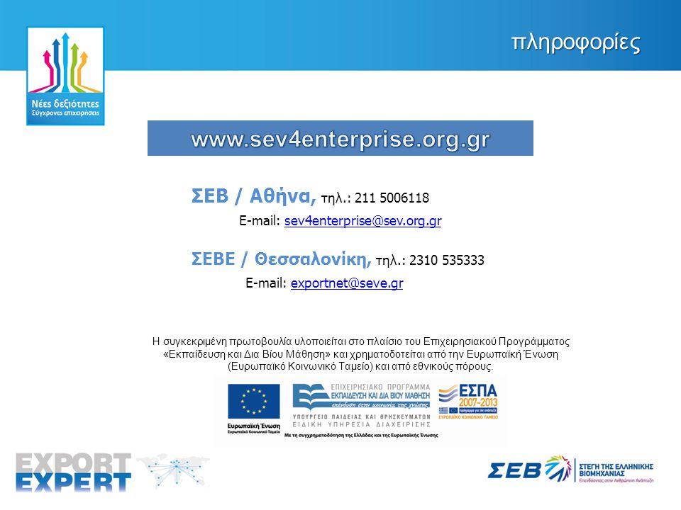 ΣΕΒ / Αθήνα, τηλ.: 211 5006118 E-mail: sev4enterprise@sev.org.grsev4enterprise@sev.org.gr ΣΕΒΕ / Θεσσαλονίκη, τηλ.: 2310 535333 E-mail: exportnet@seve